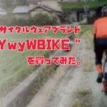 中華サイクルウェアブランド「YwyWBIKE」を買ってみた。