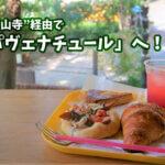 【午前縛りライド】神峯山寺を経由してブランジェリー「パヴェナチュール」へ!