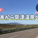 【渋峠を目指す1泊2日ライド】1日目:松本から「保福寺峠」を越えて草津温泉へ!