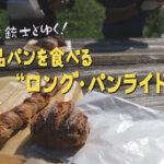 """パン好き三銃士とゆく!第二弾、絶品パン""""ロング""""ライドで三重を走る!"""