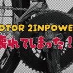 【超絶悲報】パワーメーター「ROTOR 2INPOWER」が壊れた!?【充電できない!】