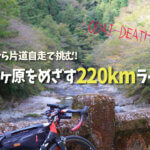 【大台ヶ原デスライド】大阪から片道自走で挑む「小南峠~行者還トンネル~大台ヶ原」220kmライド!